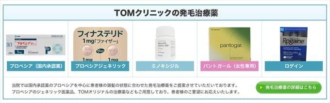 まずは発毛治療薬を継続使用!