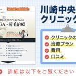 川崎中央クリニック メインビジュアル