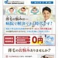 AGA JAPAN CLINICのイメージ