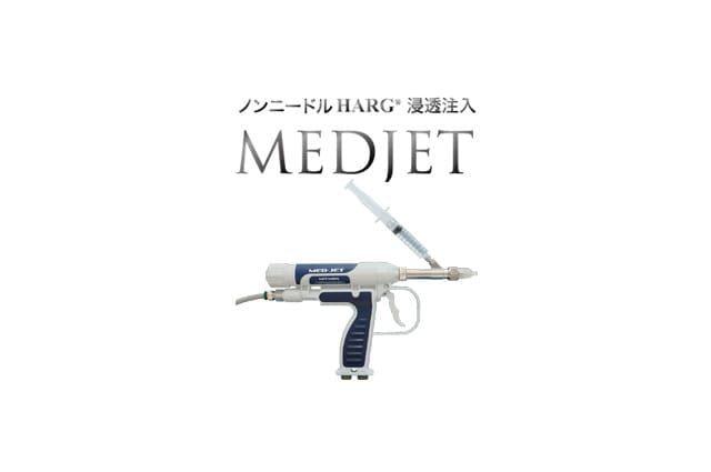 針を使わない!痛みが少ない!MEDJET(メドジェット)を採用しています。