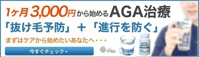 1カ月3.300円から始めるAGA治療