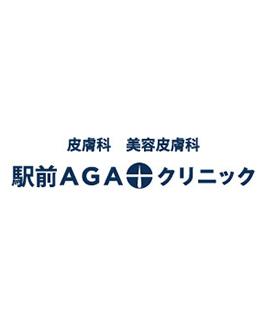 駅前AGAクリニック