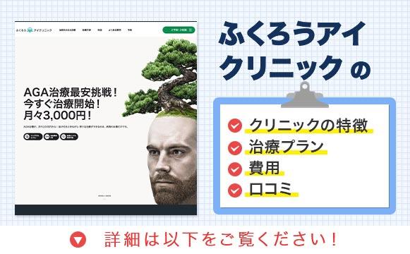 ふくろうアイクリニック_メインビジュアル