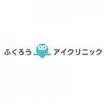 ふくろうアイクリニック(旧:G.グリーンクリニック)