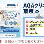 AGAクリニック東京‗メインビジュアル