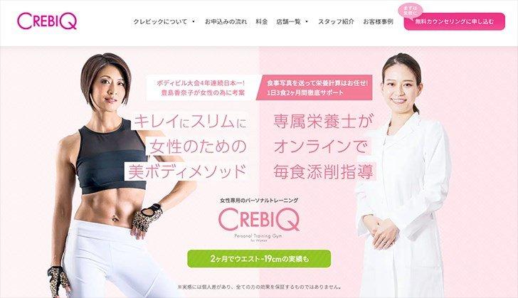 女性専用パーソナルトレーニングジム   クレビック(CREBIQ)