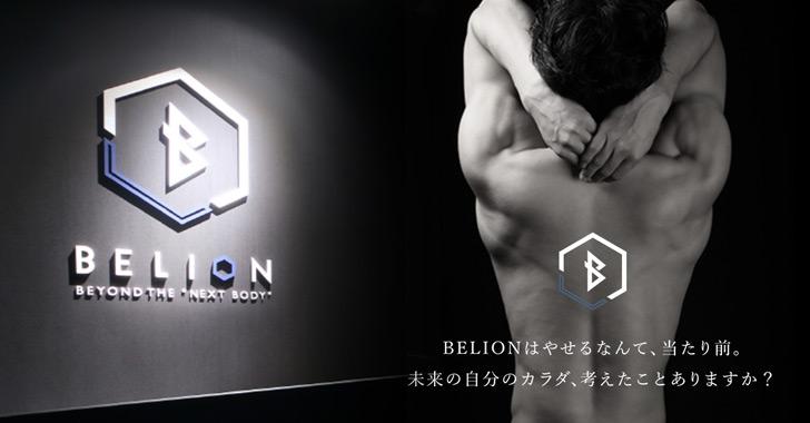 belion(ビリオン)