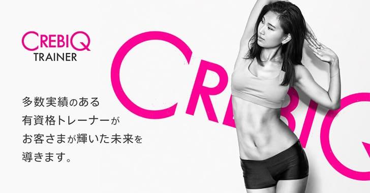 女性専用パーソナルトレーニングジム | クレビック(CREBIQ)