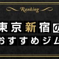 新宿のおすすめジムランキング