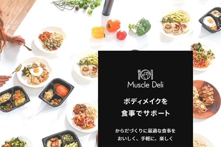 Muscledeli(マッスルデリ)