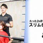 24/7Workout(24/7ワークアウト)に通ったダイエット成功体験談!