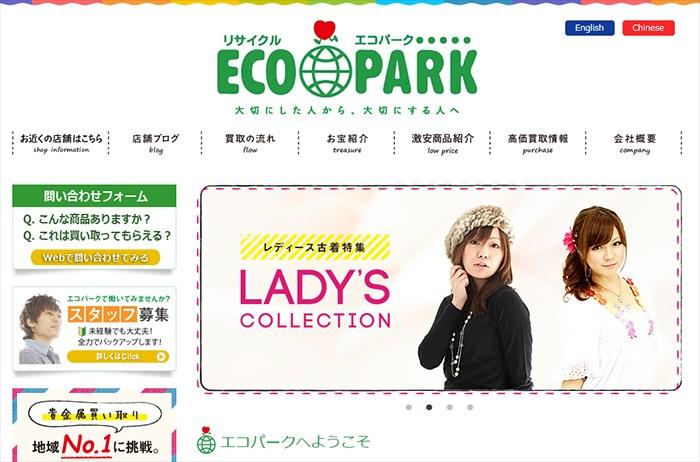 リサイクルエコパーク