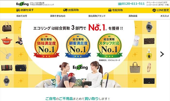 エコリング加古川店