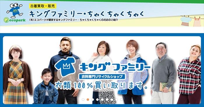 キングファミリー栃木店