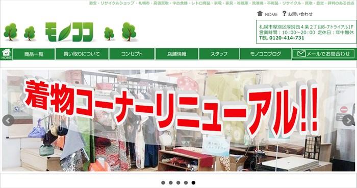 モノココ札幌 厚別店
