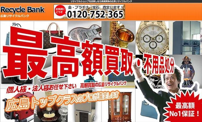 広島リサイクルバンク