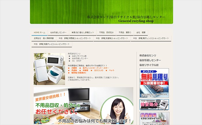 仙台リサイクル館