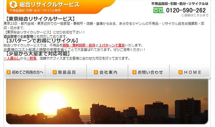 東京総合リサイクルサービス