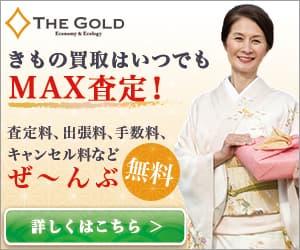 ザ・ゴールドの公式サイト