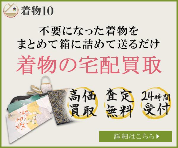 着物買取着物10(旧ヤマトク)の公式サイト